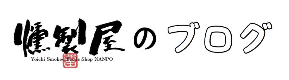 燻製屋・南保留太郎商店のブログ
